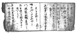 「二十日帳」(部分)