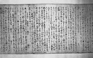 慶宮寺蔵大般若経奥書