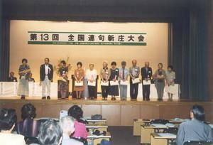 第13回全国連句新庄大会(募吟表彰)