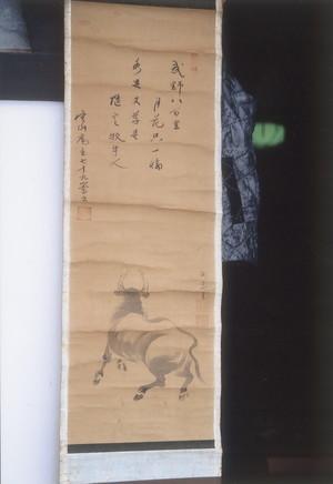 菊川淵斎 凶牛図