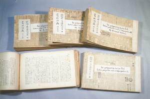 小磯国昭著『葛山鴻爪』の原稿