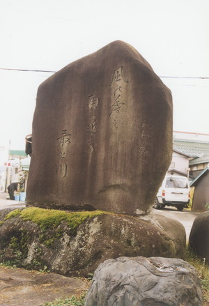 芭蕉「風の香も」句碑(新庄市民プラザ前)