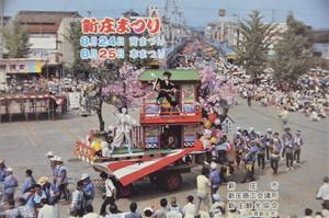 新庄まつり(駅前ロータリー)
