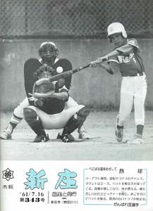 1986年 広報しんじょう7月号